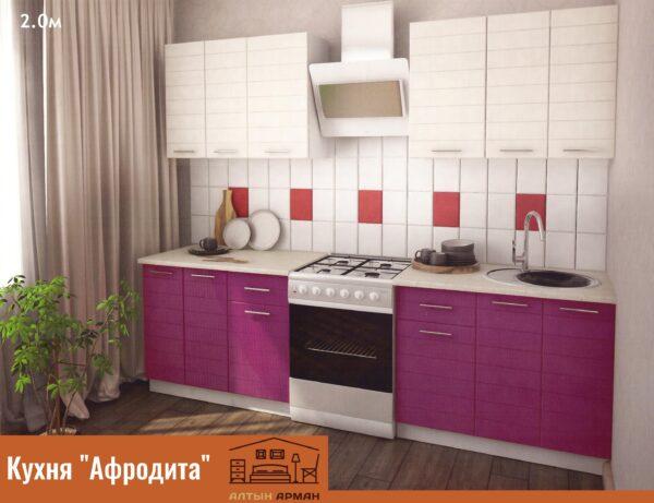 "Кухня ""Афродита"""